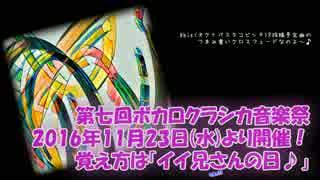 【ボカクラ祭7支援】8bit(オクトパスタコビッチ)P【×フェード#1】