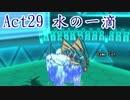 【ポケモンORAS】歴史に刻むシングルレートAct29【水の一滴】
