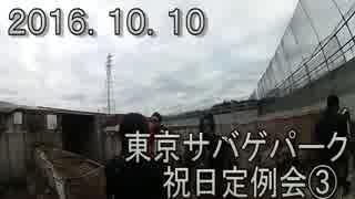センスのないサバゲー動画  東京サバゲパーク祝日定例会③ 2016.10.10