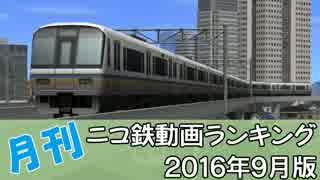【A列車で行こう】月刊ニコ鉄動画ランキング2016年9月版