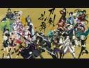 【人力刀剣合唱企画】紅蓮の弓矢【16人合作】