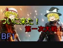 [BF1]第一次大戦の勝利目指して!!part1(ゆっくり実況)