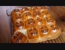【パン作り】かぼちゃあん入りちぎりパン【ハロウィン】