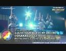アイドルマスター ミリオンライブ! 3rdLIVE 大阪公演 BD ダイジェスト