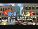 【ゆっくり】夏休み香港一人旅 part13 マカオ編 セナド広場など