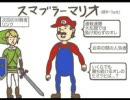 【ギャグマンガ日和】スマブラーマリオ+おまけ【パロディ】 thumbnail
