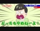 【手描き】おそ松さんでマジ歌 最後の説教