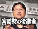 岡田斗司夫ゼミ10月23日号延長戦