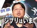 岡田斗司夫ゼミ10月23日号『ジブリはいま』~金曜ロードショー3週連続放送記念企画