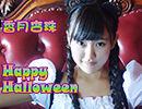【香月杏珠】Happy Halloween【踊ってみた】