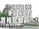 【草莽崛起】10.27 「皇室典範改悪」絶対反対!緊急国民行動[桜H28/10/24]