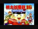 【桃太郎電鉄16】初めての桃太郎電鉄【ゆっくり解説動画】