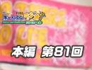 【第81回】れい&ゆいの文化放送ホームランラジオ!