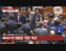 【韓国】 朴槿恵大統領、改憲推進を表明