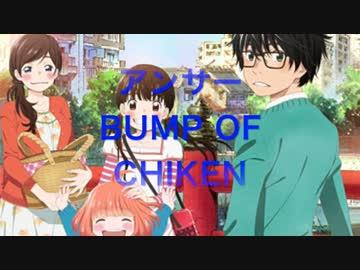 アンサー【弾き語り】(BUMP OF CHICKEN)〜3月のライオンOP〜 by ...