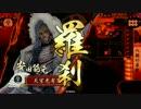 【戦国大戦】 決めるぞ!下剋上 #1748 vs遠打真田丸
