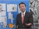 【井上和彦が斬る!#51】ニュースを斬る![桜H28/10/25]