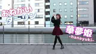 【華夢姫】おねがいダーリン【踊ってみた】 thumbnail