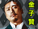 岩永洋昭 金子賢 小沢仁志 的場浩司『ルーザー 01』予告