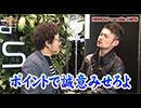 HEAVENS DOOR 第117話(1/4)