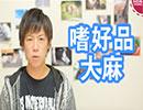 第55位:元女優・高樹沙耶氏が大麻所持の疑いで逮捕!医療大麻を推進?