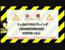 【Dead by Daylight】ゆっくりのモジャ男で遊ぼう7【ゆっくり実況】