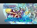 【パズドラ】ソロ ガイア=ドラゴン降臨!(壊滅級) 転生ラクシュミーPT