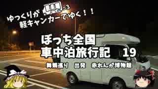 【ゆっくり】車中泊旅行記 19 舞鶴編1 出発