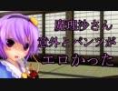 【東方MMD】エロスでカワユス少女達の女子会