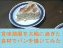 賞味期限を大幅に過ぎた食材でパンを焼いてみた