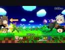【ゆっくり実況】スマブラ for WiiUを極端に遊びまくれ!【Part23】