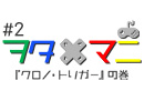 ヲタ×マニ #2 ~『クロノ・トリガー』の巻~ 【予告編】