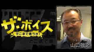 人気の「山口敬之」動画 10本 - ...