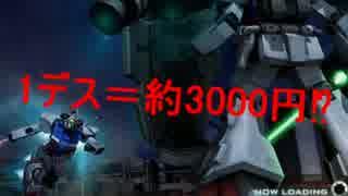【実況】1デスごとに約3000円飛んでいくガンダムオンライン part7