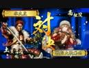 【戦国大戦】万死の炎レベルMAX 対 突然変異レベルMAX 武田一家の対決⑲