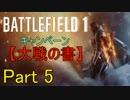 【BF1】バトルフィールド1 キャンペーンを実況プレイ! Part5