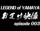【会員限定】おまけ映像 episode 003