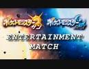 【ポケモンSM】 Entertainment Match 【告知PV】