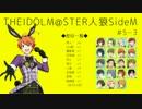 【iM@S人狼】THE IDOLM@STER人狼SideM #5-3