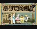 【女性実況】『御神楽少女探偵団』をゆるりと実況プレイ part1