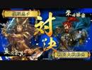 【戦国大戦】陣形対決 大津の包囲戦 VS 掛かれ柴田【正2D】