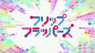 【フリップフラッパーズ OP】Serendipity【高音質】