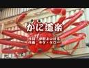 【CeVIO 銀咲大和】 かに道楽 / デューク・エイセス cover
