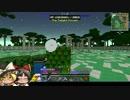 【Minecraft】ばっとーけん+そーむくらふと!Part2【1.7.10】