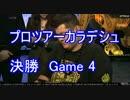 プロツアーカラデシュ'16 決勝 雑な同時通訳で 八十岡翔太 vs Carlos Romao Game4