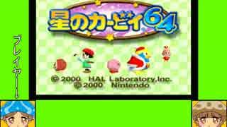 #1-1 マッシュルームゲーム劇場『星のカービィ64』