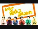 【1人だが6つ子】 恋ダンス 松コスで踊ってみた【けい】
