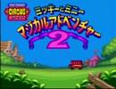 【実況】いい大人達がミッキーのゲーム2を本気で遊んでみた。part1