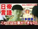 【韓国造船業界が親日罪で大混乱】 日本語だらけで仕事ができない!