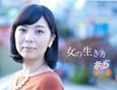 『女の生き方』vol.5 ゲスト:塩見和子(日本音楽財団理事長・国際通訳) thumbnail